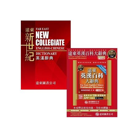 遠東新世紀英漢辭典+遠東英漢百科大辭典(Windows X 版)