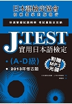 J.TEST實用日本語檢定:2013年考古題(A -D級)(附1MP3光碟)