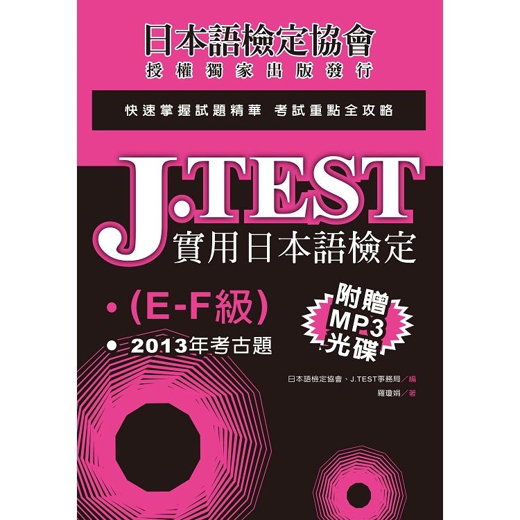 J.TEST實用日本語檢定 : 2013年考古題 . E-F級 /(另開新視窗)