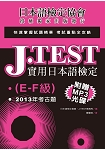J.TEST實用日本語檢定:2013年考古題(E -F級)(附1MP3光碟)