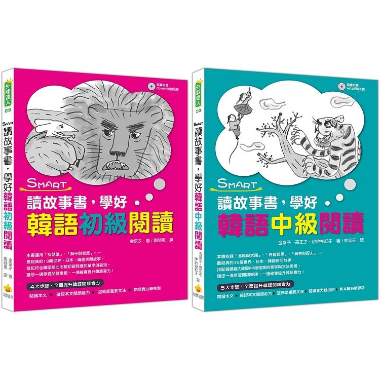 SMART讀故事書,學好韓語閱讀套書(隨套書附贈2片MP3學習光碟)