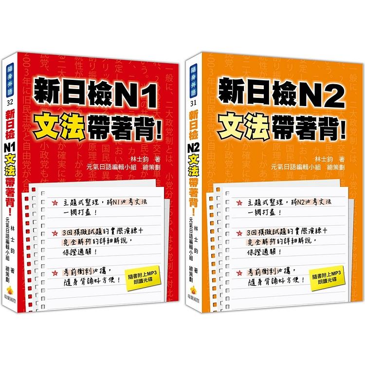 新日檢N1.N2文法帶著背口袋套書:《新日檢N1文法帶著背!》、《新日檢N2文法帶著背!》 (隨書附