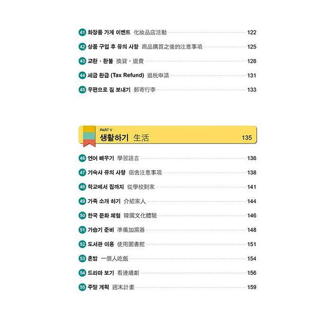 每天10分鐘,聽聽韓國人怎麼說(隨書附贈作者親錄標準韓語朗讀MP3)