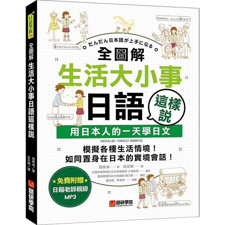全圖解生活大小事日語這樣說:用日本人的一天學日文(附日式生活模擬MP3)