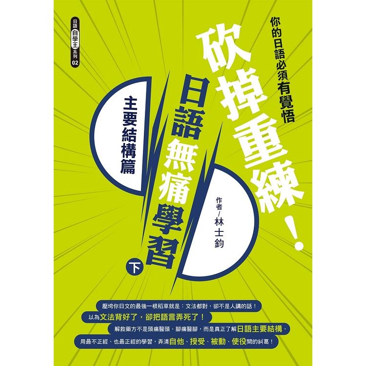 砍掉重練!日語無痛學習(下):主要結構篇