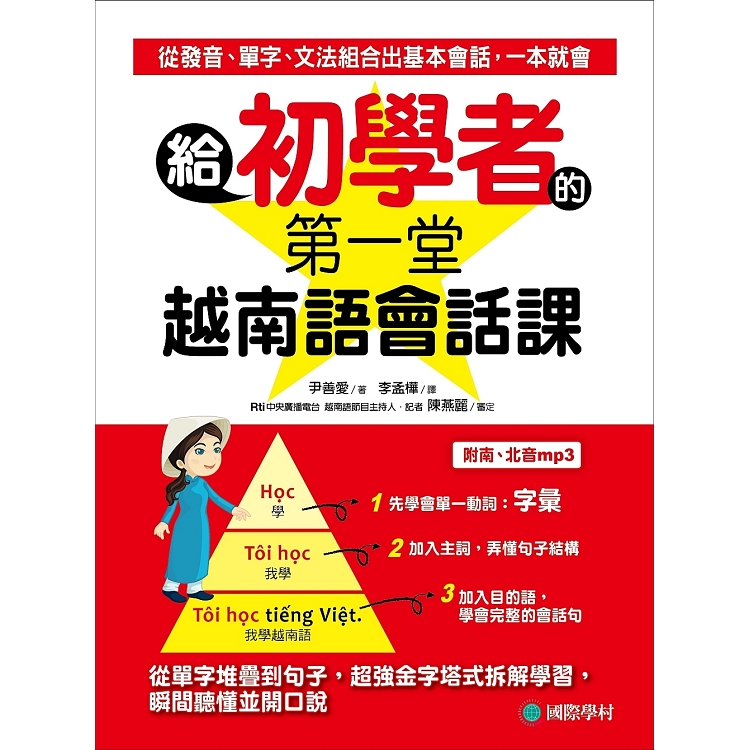 給初學者的第一堂越南語會話課:從單字堆疊到句子,超強金字塔式拆解學習,瞬間聽懂並開口說(附MP3)
