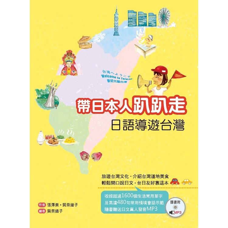帶日本人趴趴走:日語導遊台灣 (32K軟精裝+1MP3)