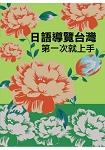 日語導覽台灣第一次就上手(書+MP3)
