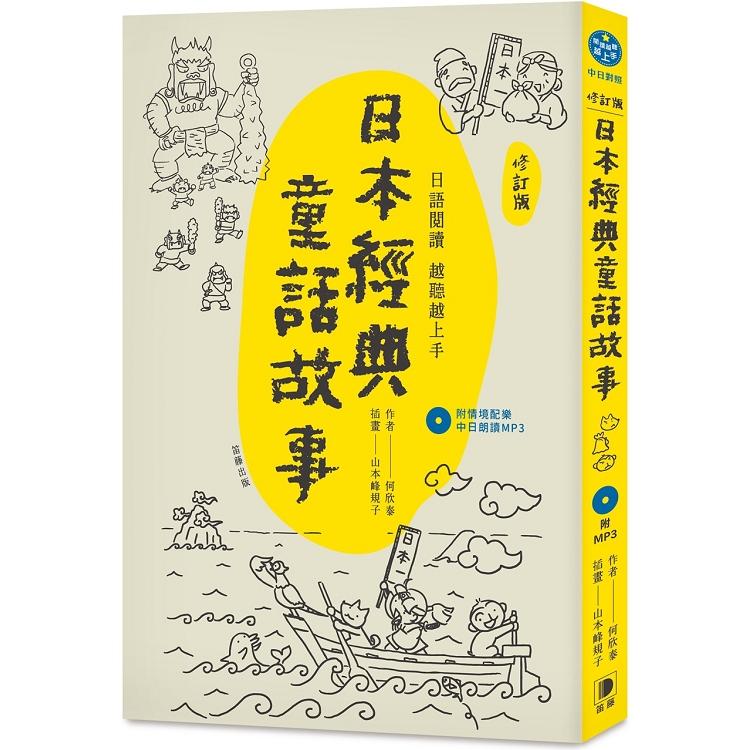 日語閱讀越聽越上手:日本經典童話故事【修訂版】(附情境配樂中日朗讀MP3 )
