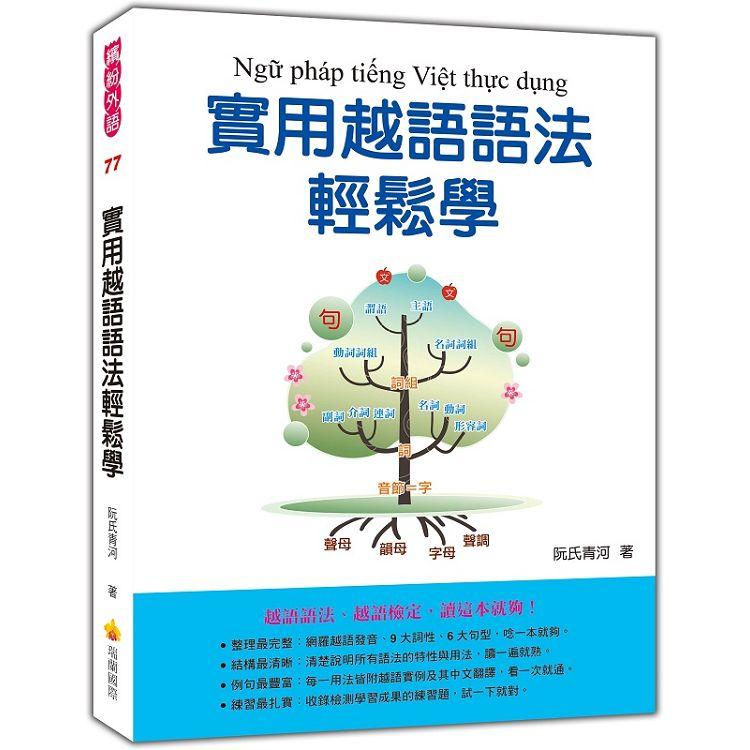 實用越語語法輕鬆學