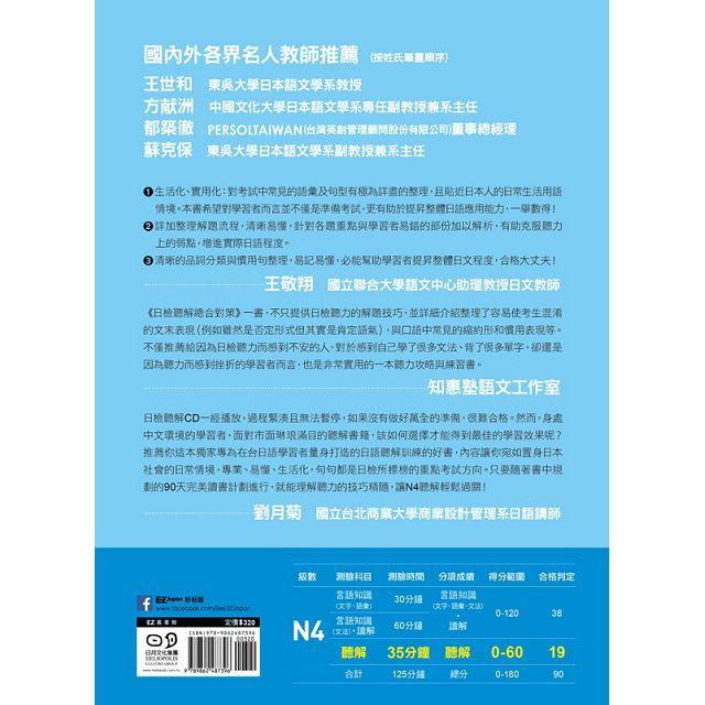 日檢N4聽解總合對策(全新修訂版)(附:3回全新模擬試題+1回實戰模擬試題別冊+1MP3)