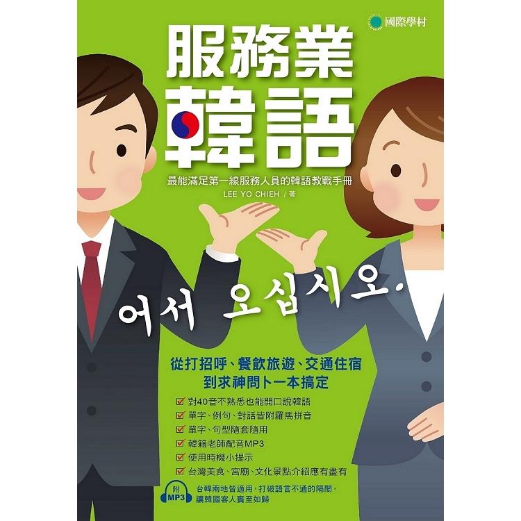 服務業韓語:最能滿足第一線服務人員的韓語教戰手冊,從打招呼、餐飲旅遊、交通住宿到求神問卜一本搞定