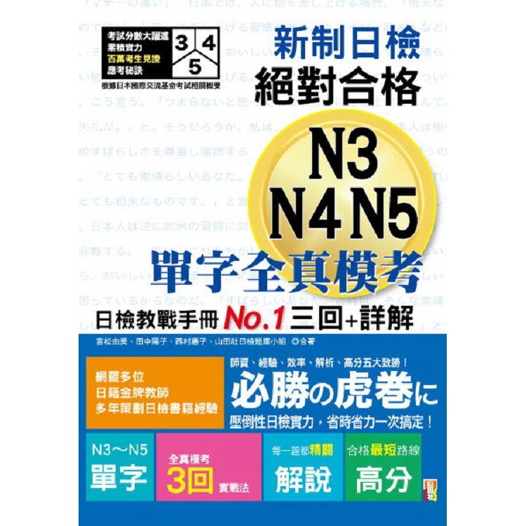 新制日檢!絕對合格N3,N4,N5單字全真模考三回+詳解(25K)