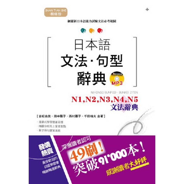 精修版 日本語文法?句型辭典-N1,N2,N3,N4,N5 文法辭典(25K+MP3)