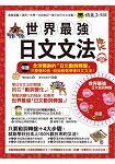 世界最強日文文法(附全球獨創動詞轉盤+日籍老師親錄MP3+必學文法重點隨身冊)