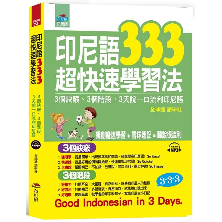印尼語333超快速學習法:3天說一口流利印尼語(附MP3)