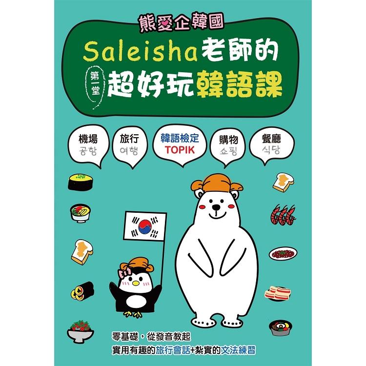 熊愛企韓國:Saleisha老師的第一堂超好玩韓語課(附光碟)