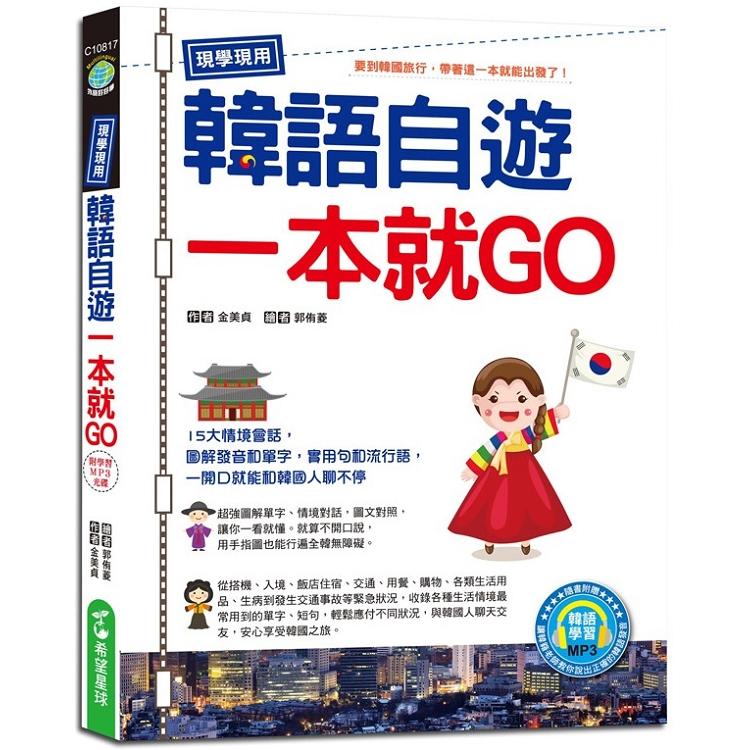 現學現用!韓語自遊一本就GO (附韓語學習MP3)