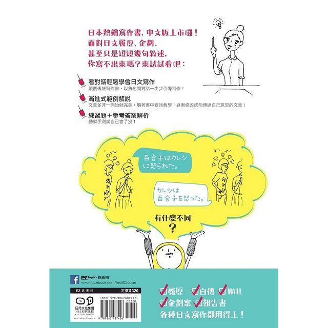 朝日新聞校對王教你日文寫作術:構思、表達、下筆,履歷、自傳、企劃案都不怕!
