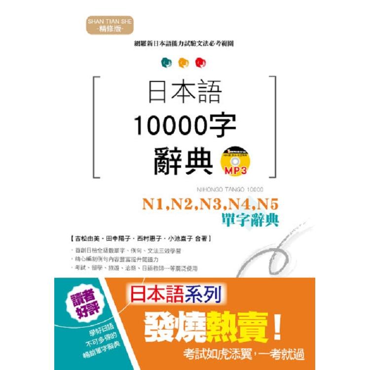 精修版 日本語10000字辭典-N1,N2,N3,N4,N5單字辭典(25K+MP3)
