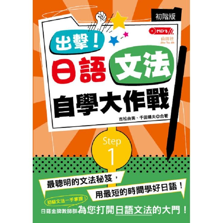 出擊!日語文法自學大作戰 初階版(25K+MP3)