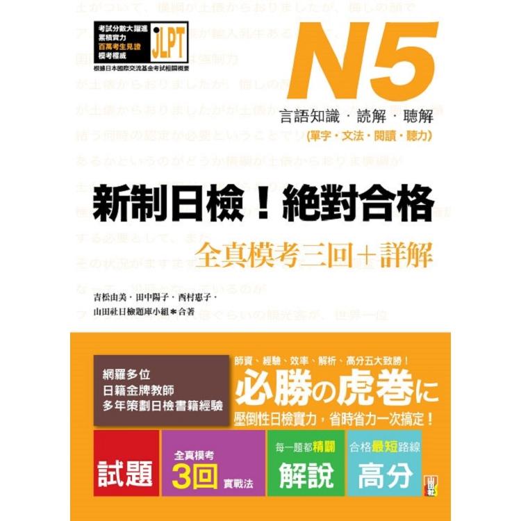 新制日檢!絕對合格 N5單字、文法、閱讀、聽力全真模考三回+詳解(16K+MP3)