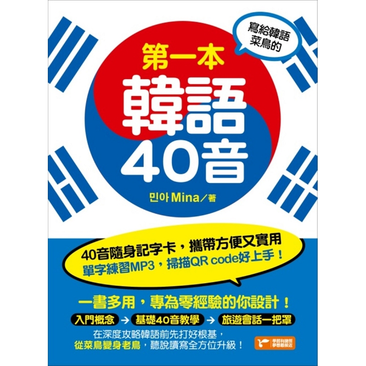 寫給韓語菜鳥的第一本韓語40音