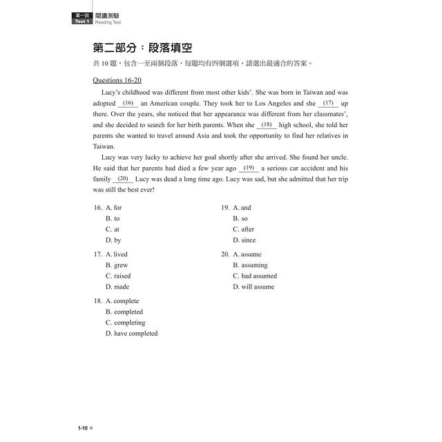 全民英檢黃金考題試題包:初級聽力&閱讀(初試)