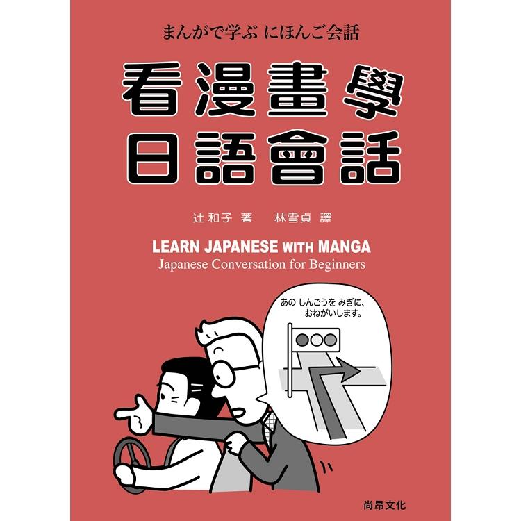 看漫畫學日語會話(書+CD)