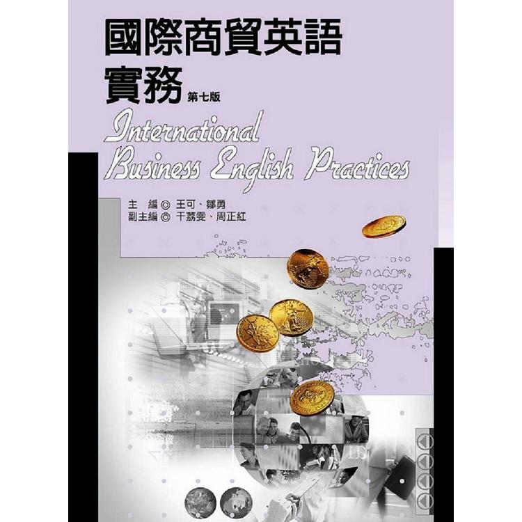 國際商貿英語實務