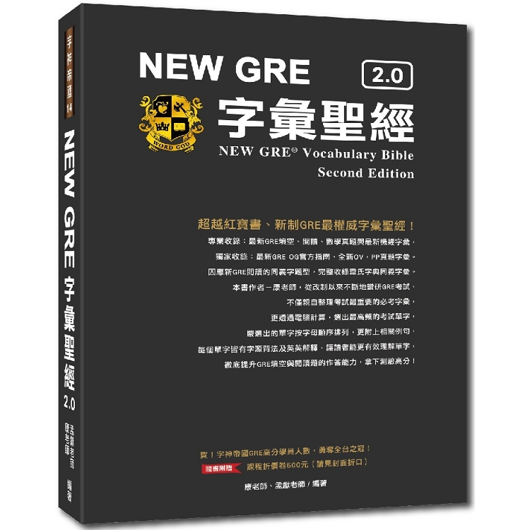 New GRE字彙聖經 2.0 =New GRE vocabulary bible(open new window)