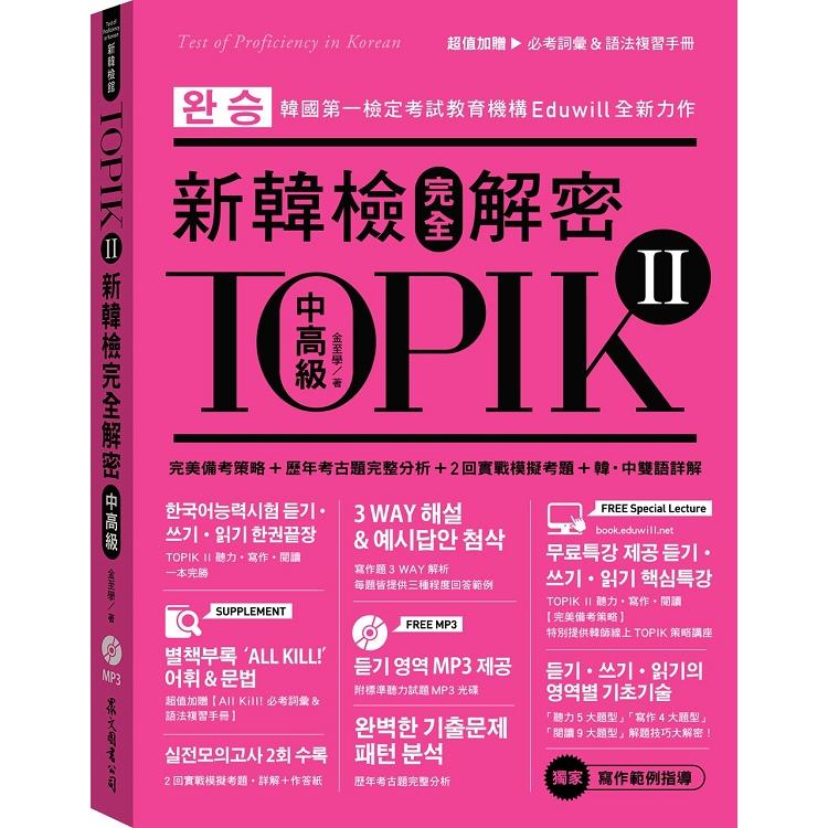 TOPIK II新韓檢完全解密:中高級(贈「必考詞彙&語法複習手冊」+標準聽力試題MP3)