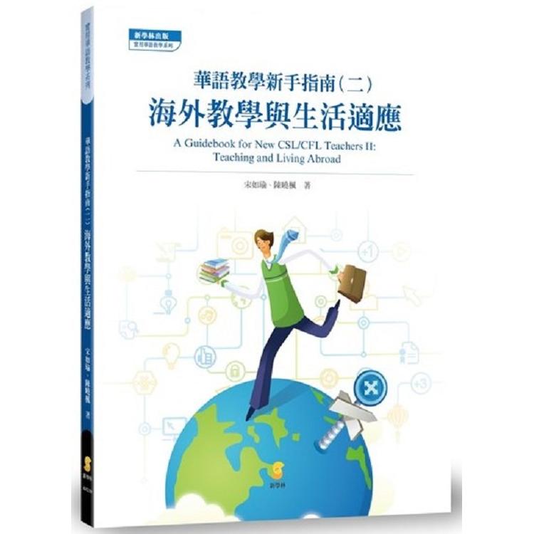 華語教學新手指南(二):海外教學與生活適應