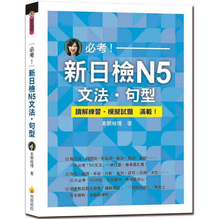 必考!新日檢N5文法.句型