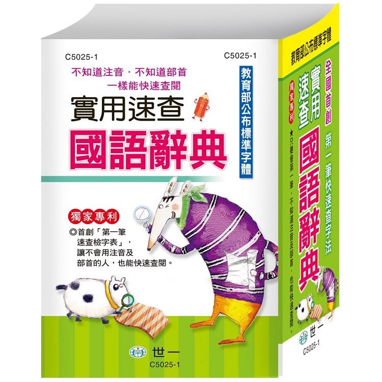 實用速查國語辭典(32k)