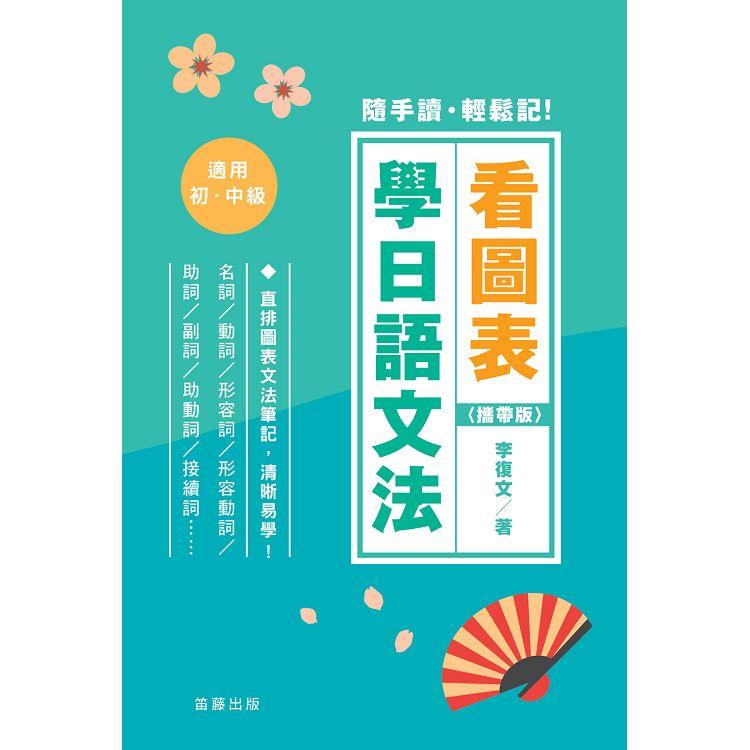 看圖表學日語文法(攜帶版)