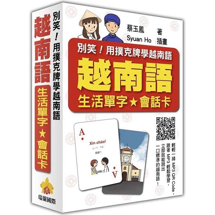 別笑!用撲克牌學越南語:越南語生活單字.會話卡(隨盒附贈作者親錄標準越南語朗讀MP3 QR Code)