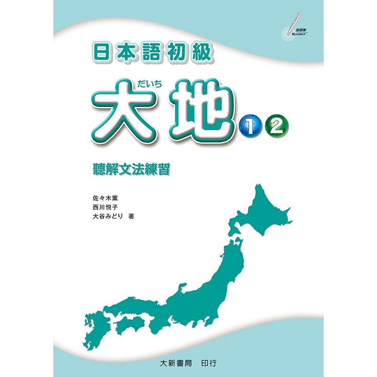 日本語初級 大地1‧2聽解文法練習