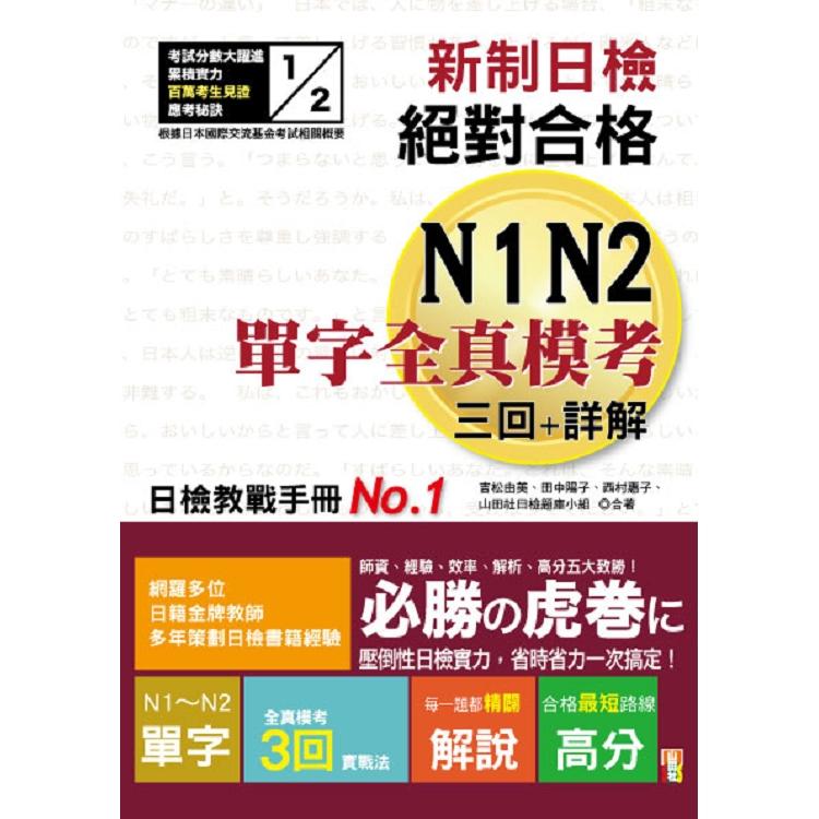 新制日檢!絕對合格N1,N2單字全真模考三回+詳解(25K)