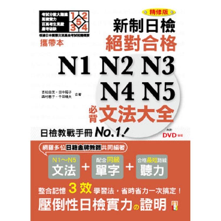 攜帶本 精修版 新制日檢!絕對合格N1,N2,N3,N4,N5必背文法大全(50K+MP3)