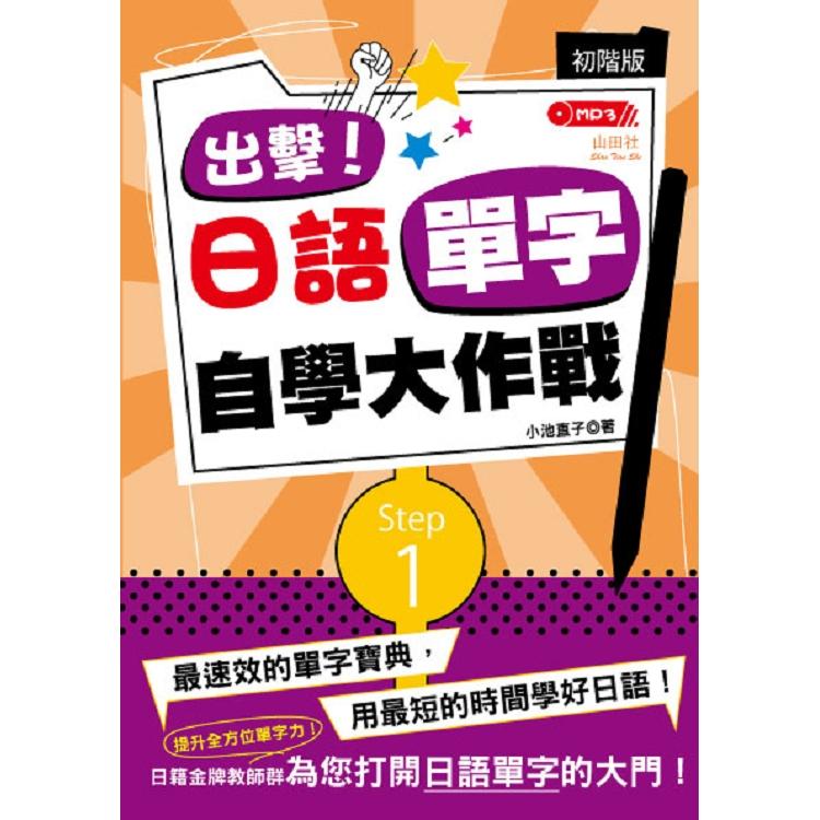 出擊!日語單字自學大作戰 初階版(25K+MP3)