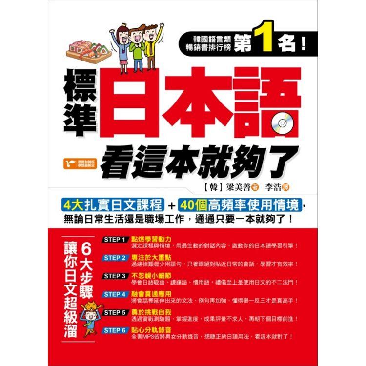標準日本語看這本就夠了