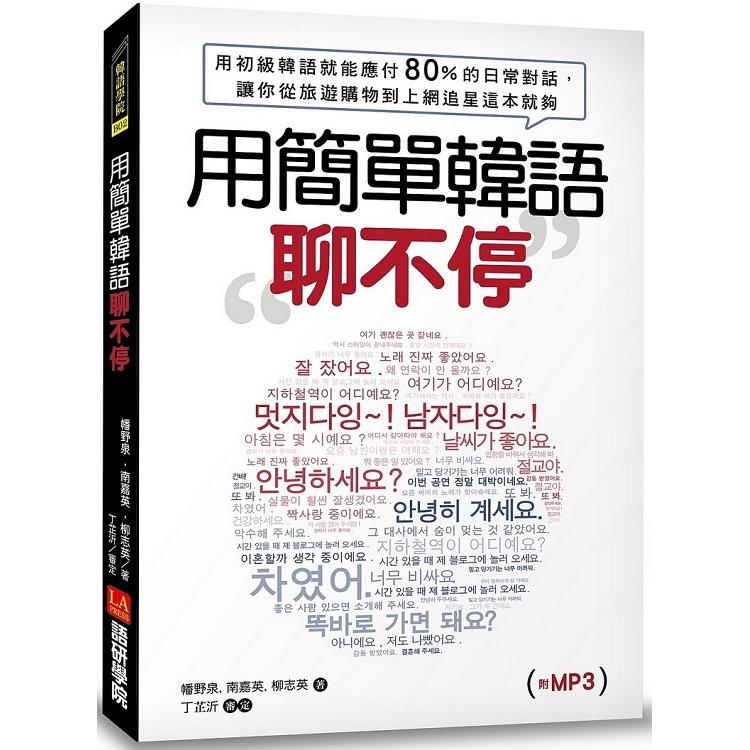 用簡單韓語聊不停:用初級韓語就能應付80%以上日常對話,讓你從旅遊購物到上網追星這本就夠(附MP3)