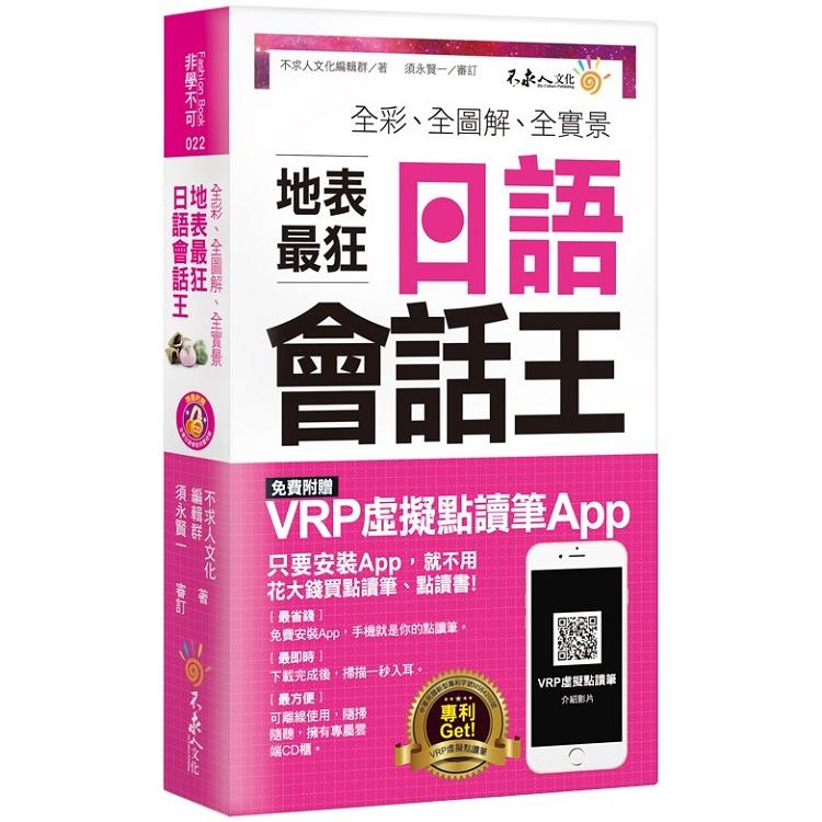 全彩、全圖解、全實景地表最狂日語會話王(免費附贈虛擬點讀筆 APP+1CD+防水書套)
