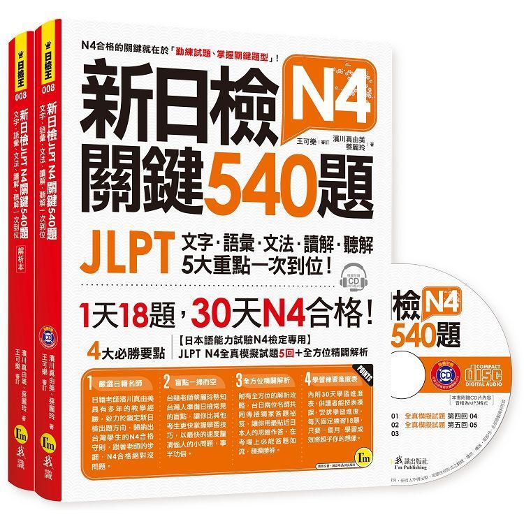 新日檢JLPT N4 關鍵540題:文字、語彙、文法、讀解、聽解一次到位(5回全真模擬試題+解析兩書+1CD)