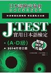 J.TEST實用日本語檢定:2014年考古題(A -D級)(附1MP3光碟)