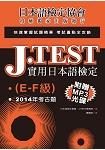 J.TEST實用日本語檢定:2014年考古題(E -F級)(附1MP3光碟)