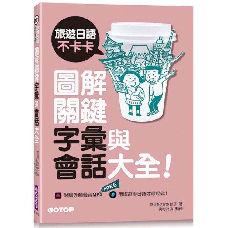 旅遊日語不卡卡,圖解關鍵字彙與會話大全!