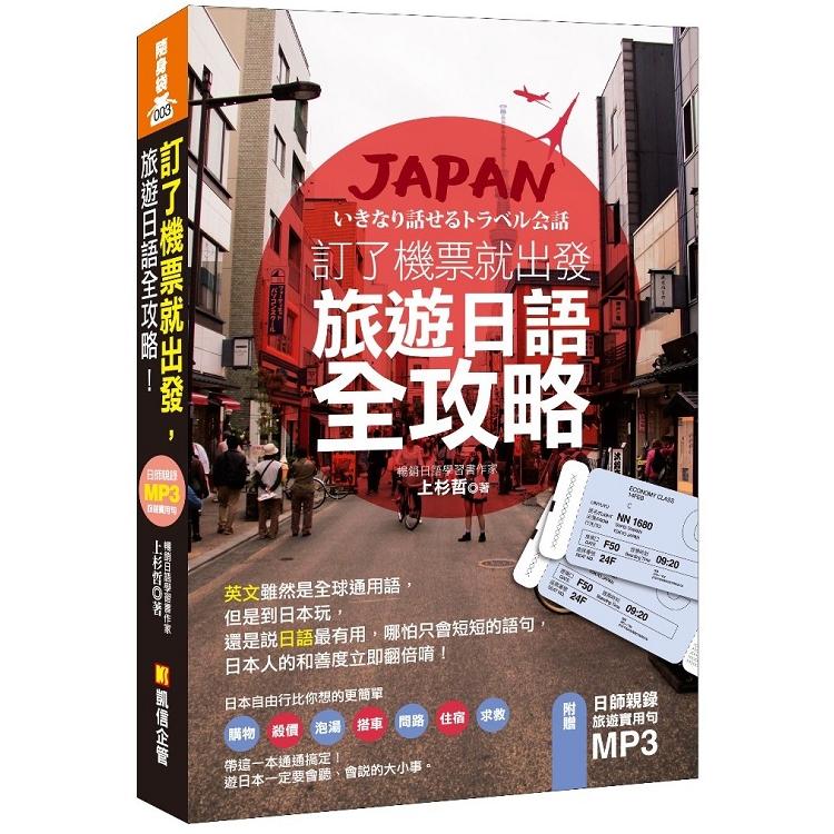 訂了機票就出發,旅遊日語全攻略!(附贈 ▍日師親錄旅遊實用句MP3)