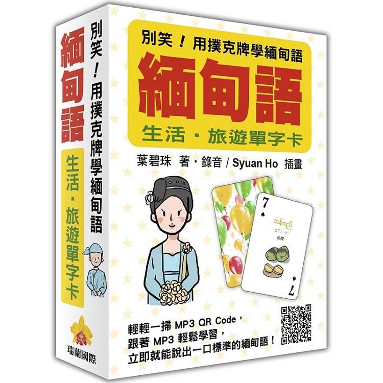 別笑!用撲克牌學緬甸語:緬甸語生活.旅遊單字卡(隨盒附贈作者親錄標準緬甸語朗讀MP3 QR Code)